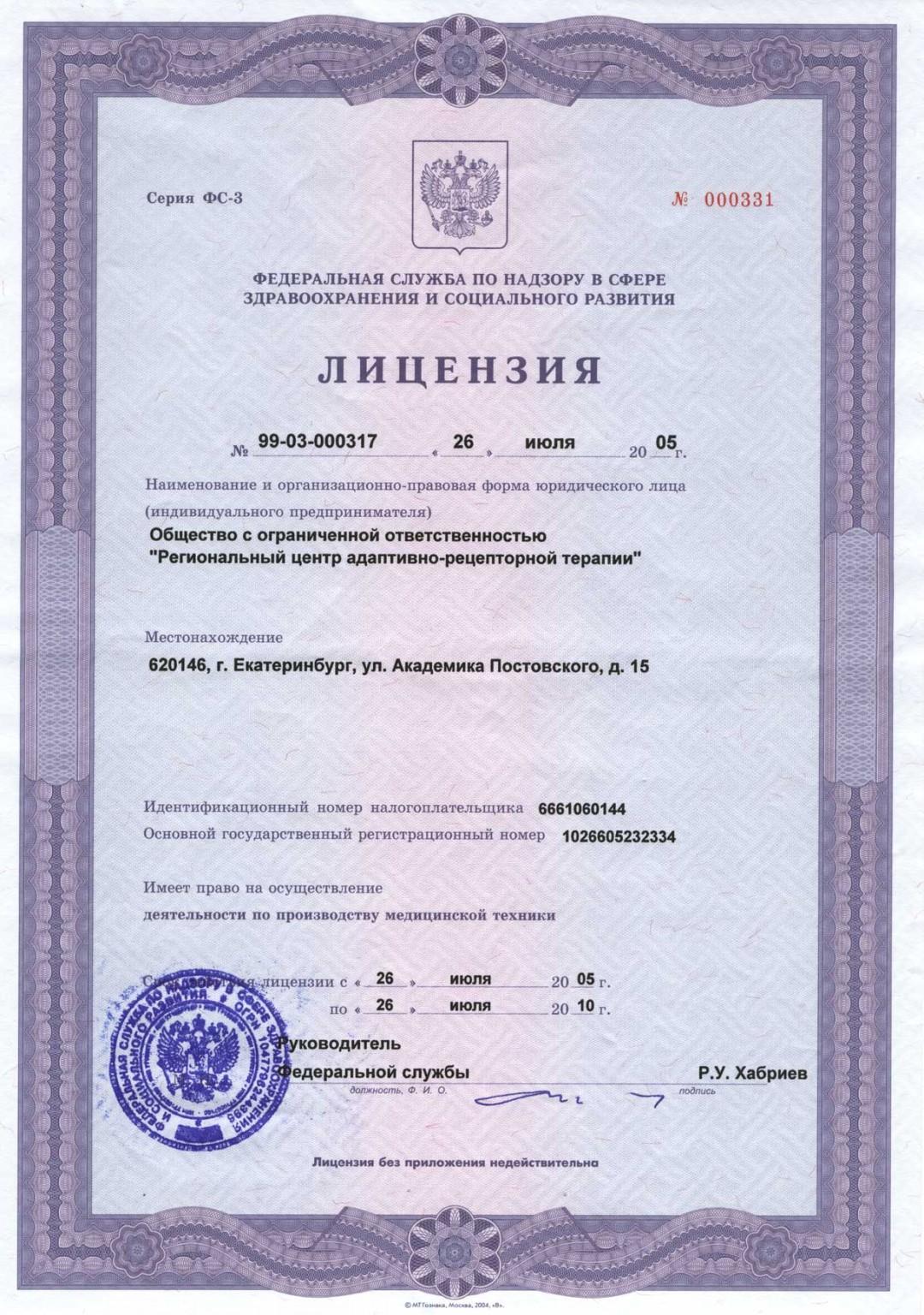 Чем отличается лицензия от патента